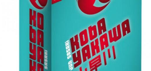 Koba_boite
